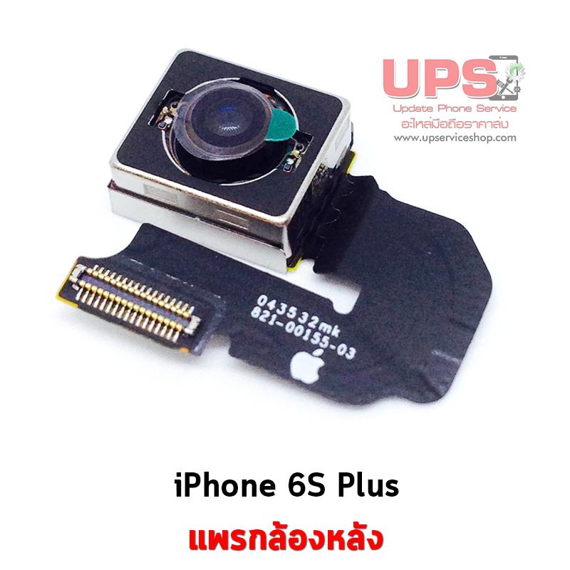 กล้องหลัง iPhone 6S Plus