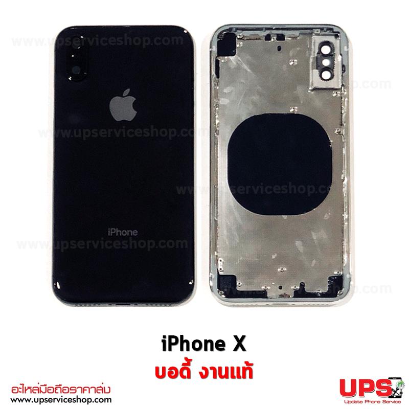 อะไหล่ บอดี้ iPhone X งานแท้