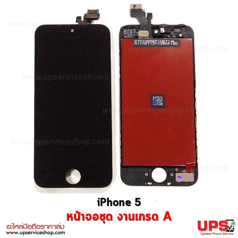 หน้าจอชุด iPhone 5 สินค้าเกรด A สีดำ