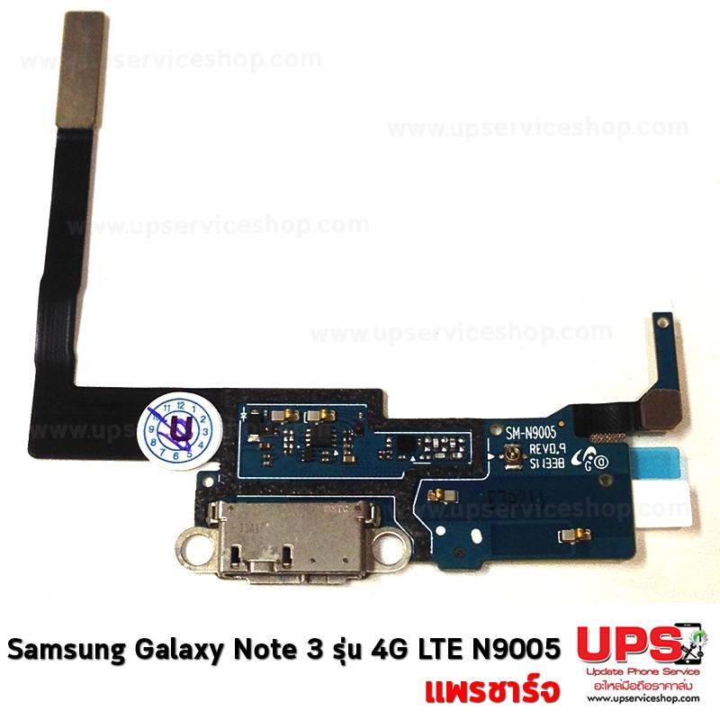 อะไหล่ แพรชาร์จ Samsung Galaxy Note 3 รุ่น 4G LTE N9005.