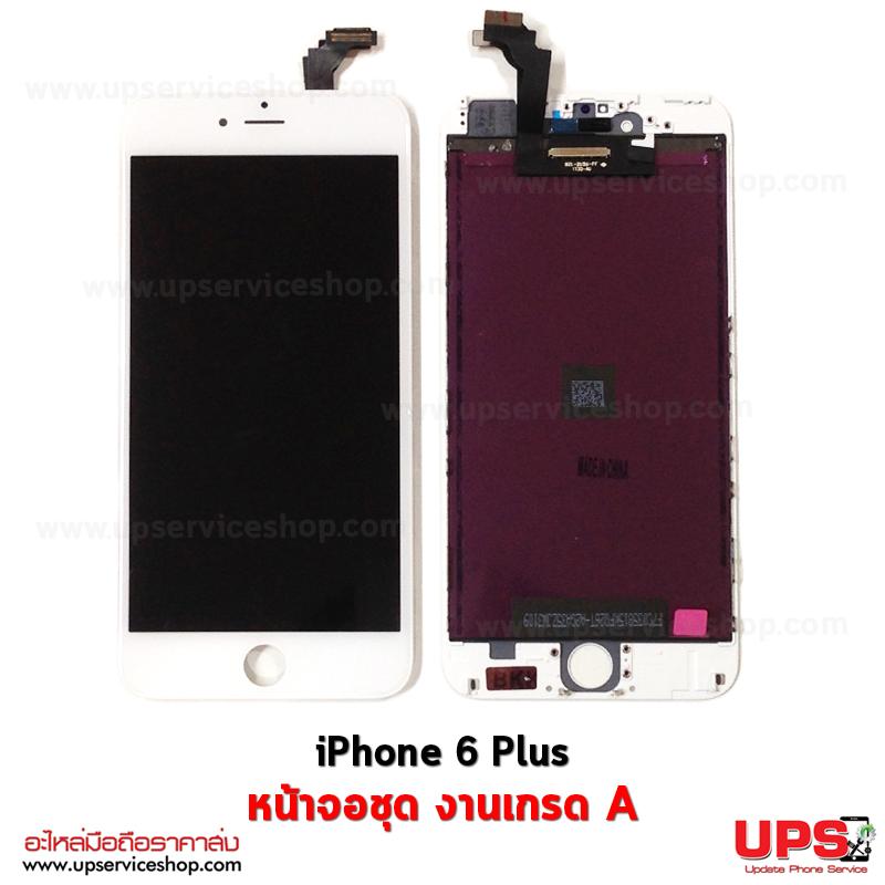 หน้าจอไอโฟน 6 Plus (สีขาว) เกรด A