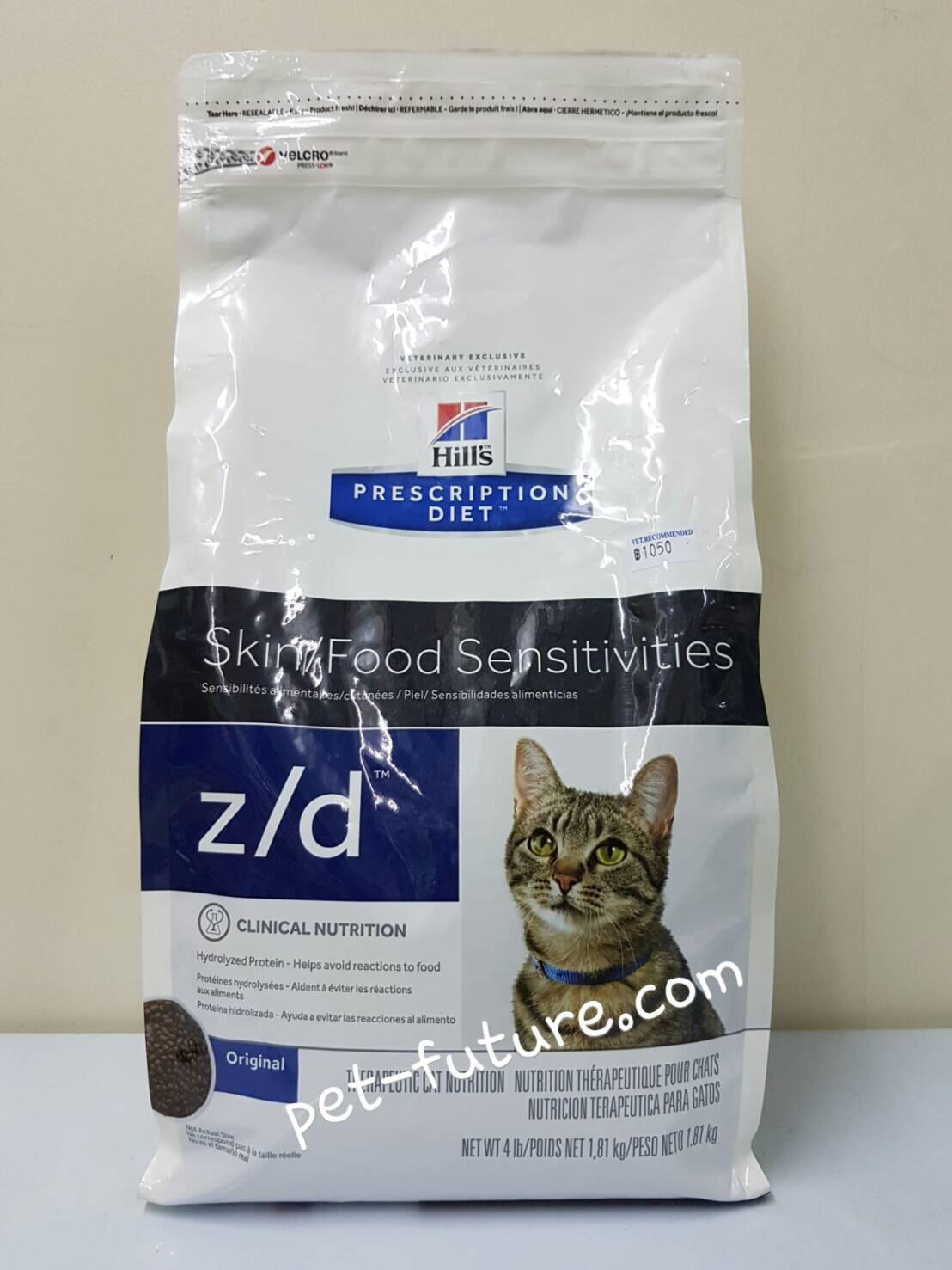 z/d feline 1.5 kg.Exp.10/18 สำหรับปัญหาผิวหนัง แบบใหม่ค่ะ