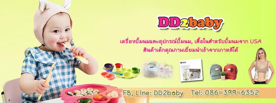 dd2baby