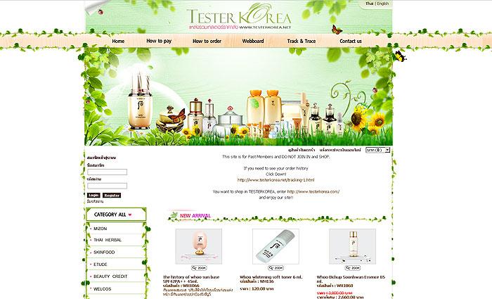 www.testerkorea.net