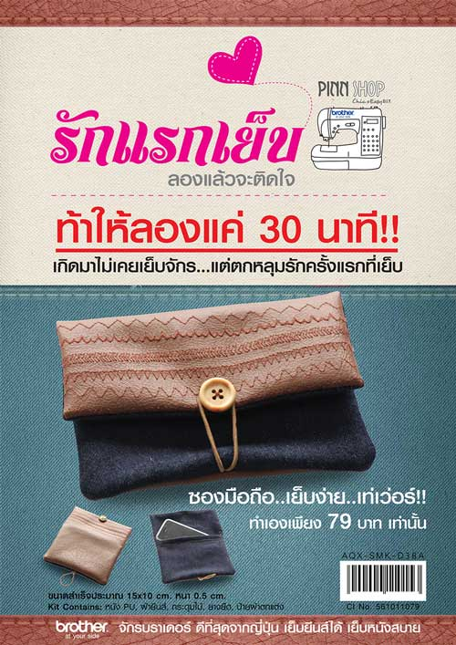 Denim N Leather Pocket