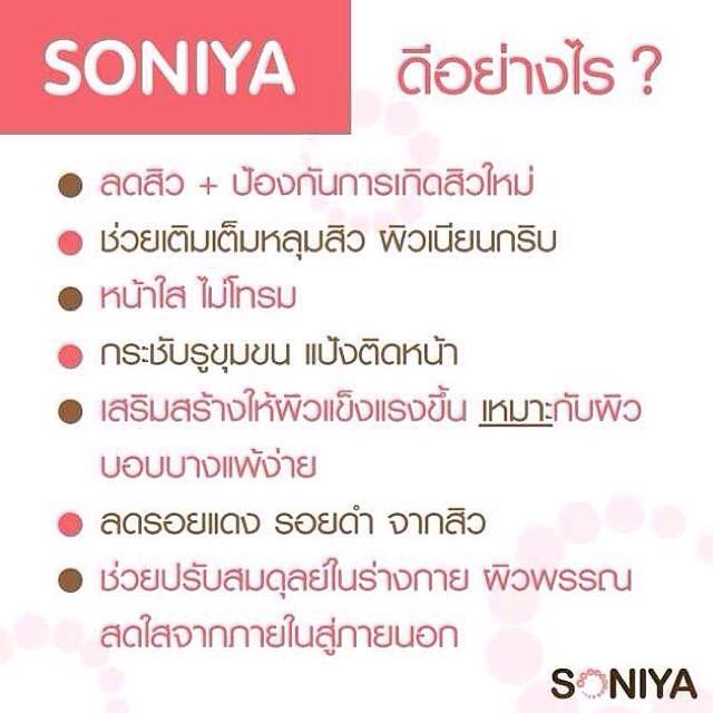 Soniya ราคา
