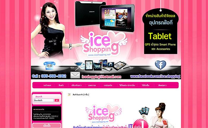 ww.iceshopping.net