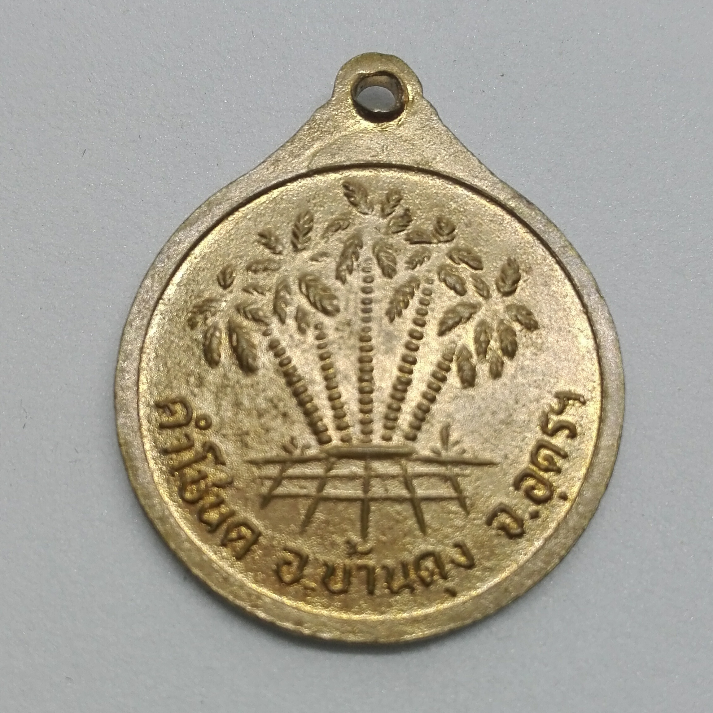 เหรียญพ่อปู่ศรีสุทโธ คำชะโนด