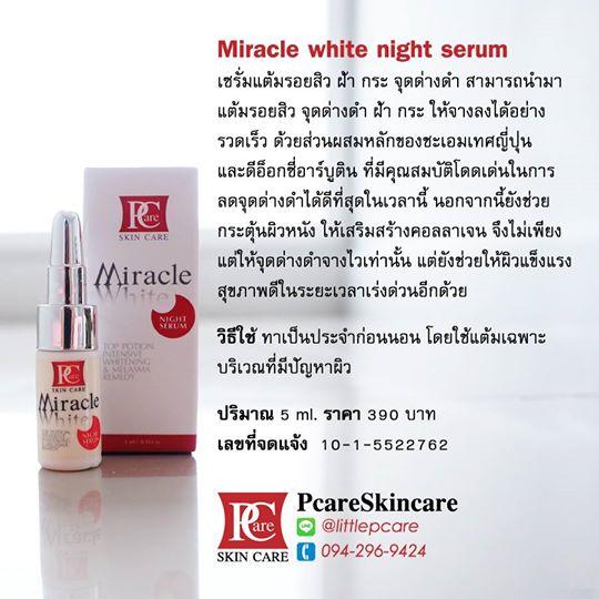 Miracle White night Serum แกรี่ไวท์ เซรั่มลดปัญหาฝ้า กระ จุดด่างดำ เลขจดแจ้ง 10-1-5522762