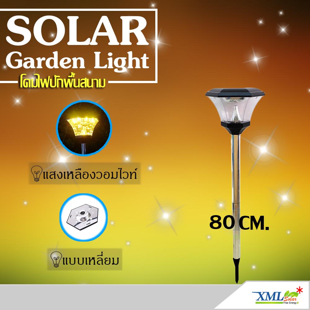 ไฟปักสนามโซล่าเซลล์ 8 Super SMD LED (แบบเหลี่ยม) สูง 80 ซม. (เเสง : เหลืองวอมไวท์)
