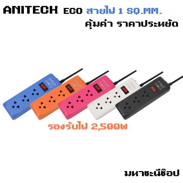 ปลั๊กไฟ Anitech ECO Colorful 3 Outlets สายไฟ 1 SQ.MM.