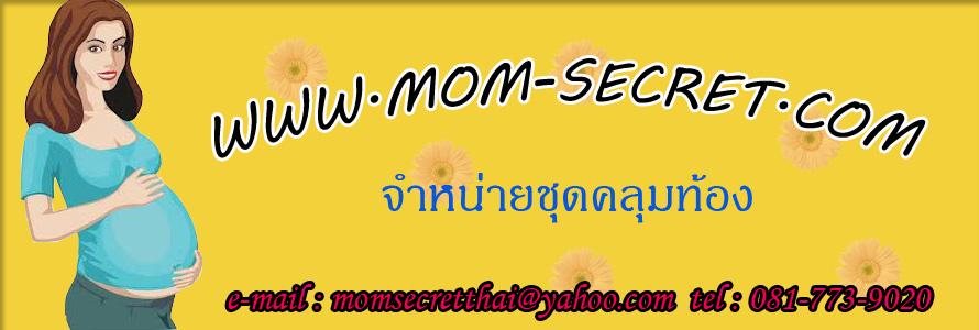 ชุดคลุมท้อง mom-secret