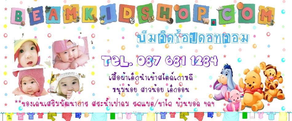 beamkidshop บีมคิดช้อป เสื้อผ้าเด็กเกาหลี ของเล่นเด็กหลากหลาย ของใช้แม่และเด็กพร้อมส่ง