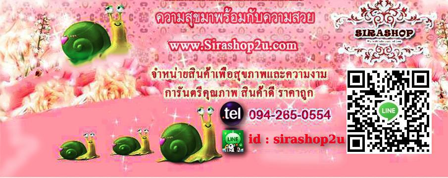 SiraShop