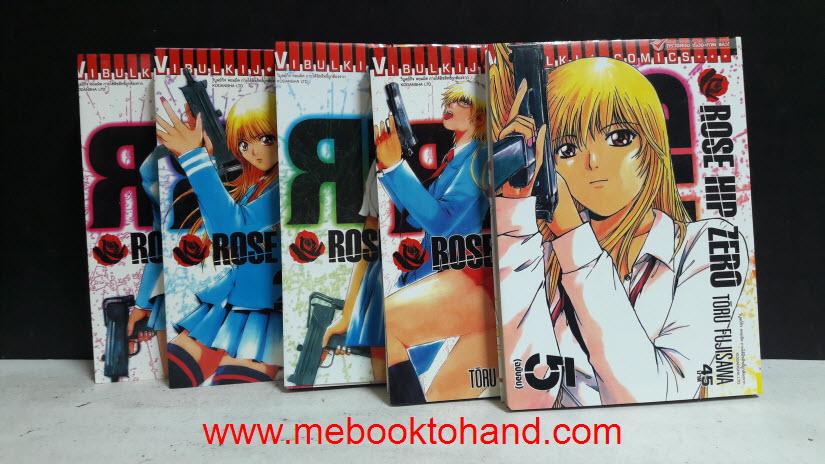 Rose Hip Zero 1-5 จบ