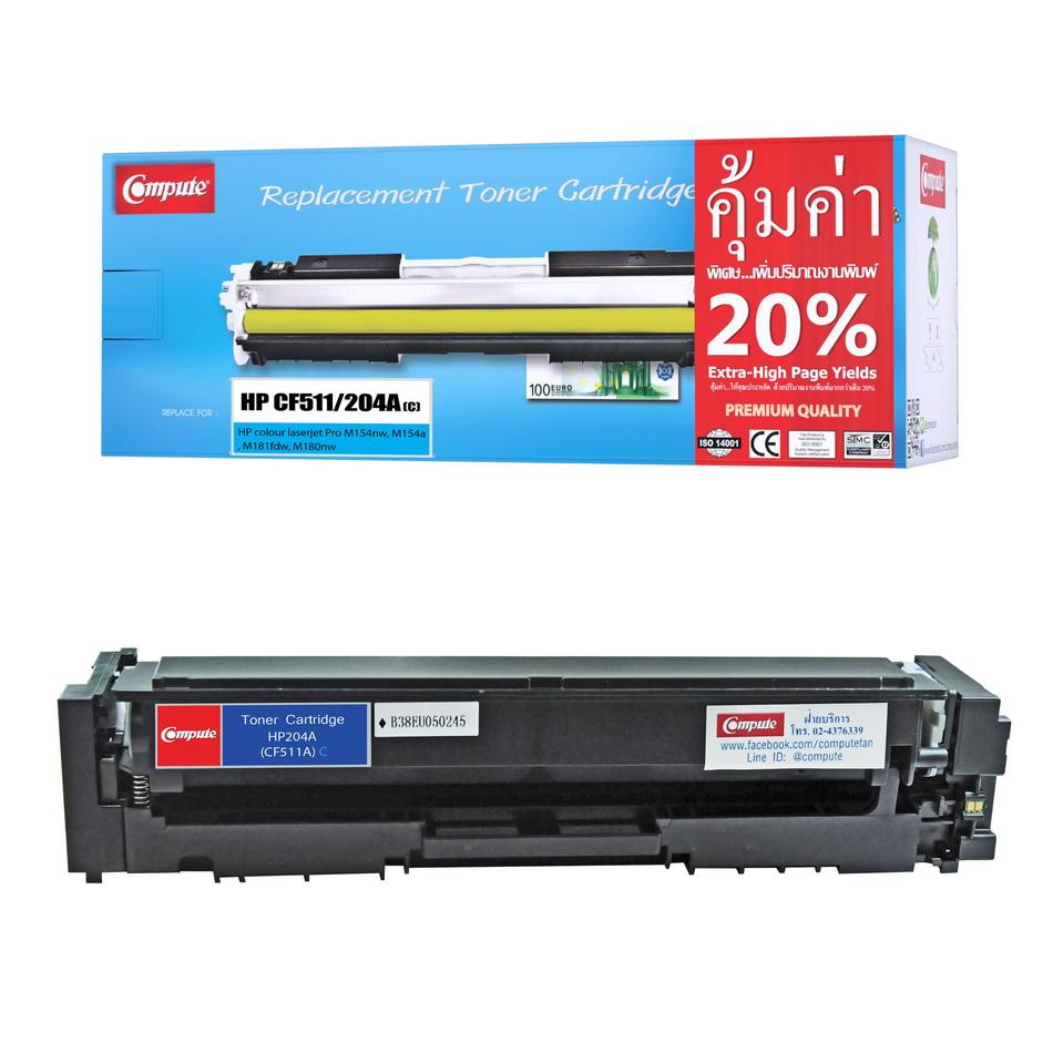 ตลับหมึกเลเซอร์ HP CF511/204A (Cyan) Compute (Toner Cartridge)