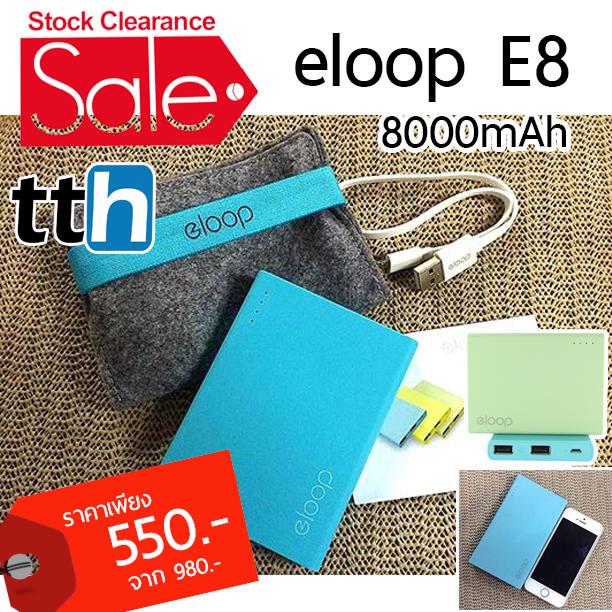 แบตสำรอง eloop e8 8000mAh ของแท้ 100% (มีซองผ้าสวยหรูแถม)