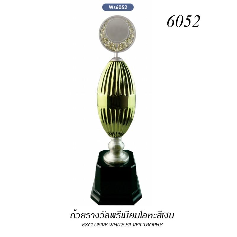 WS-6052 ถ้วยรางวัล White Silver