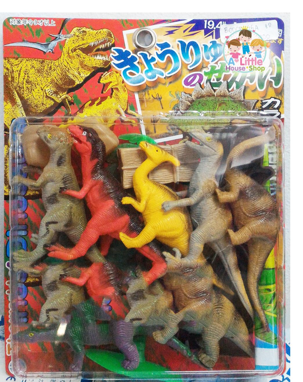 ชุดโมเดล ไดโนเสาร์ 7 ตัว