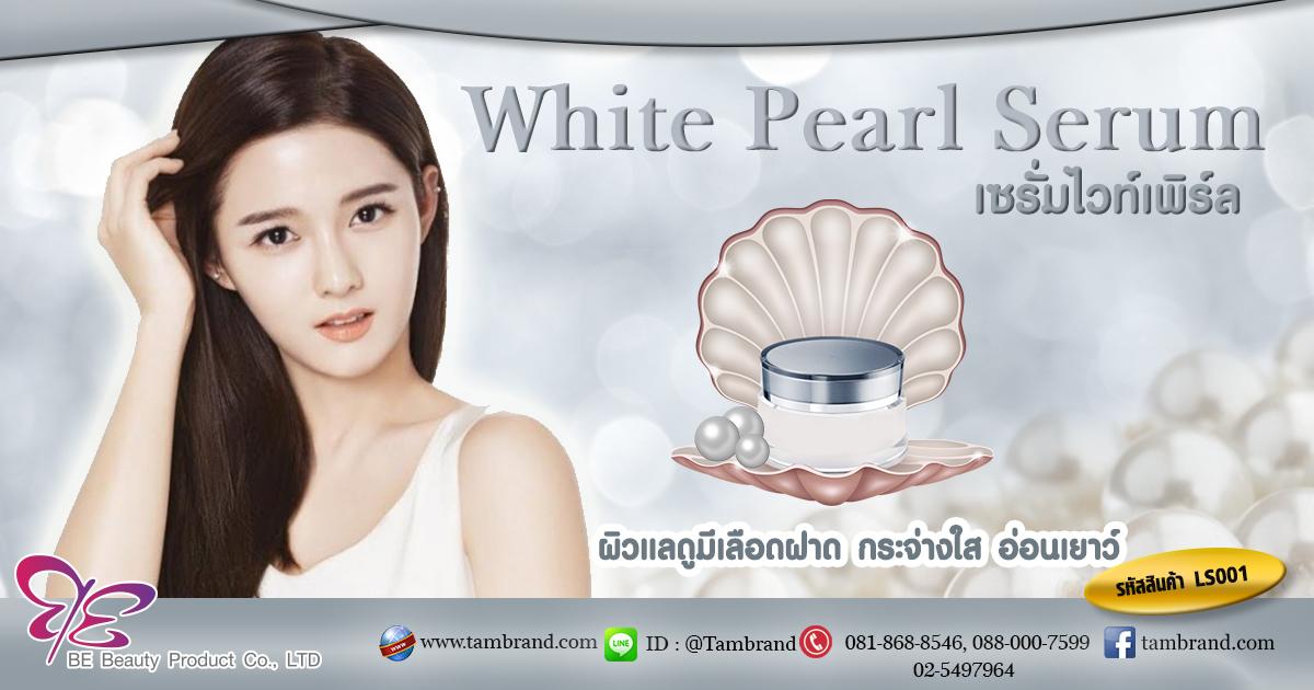White Pearl Serum ไวท์เพิร์ล เซรั่ม : สำหรับทำแบรนด์และแบ่งบรรจุ