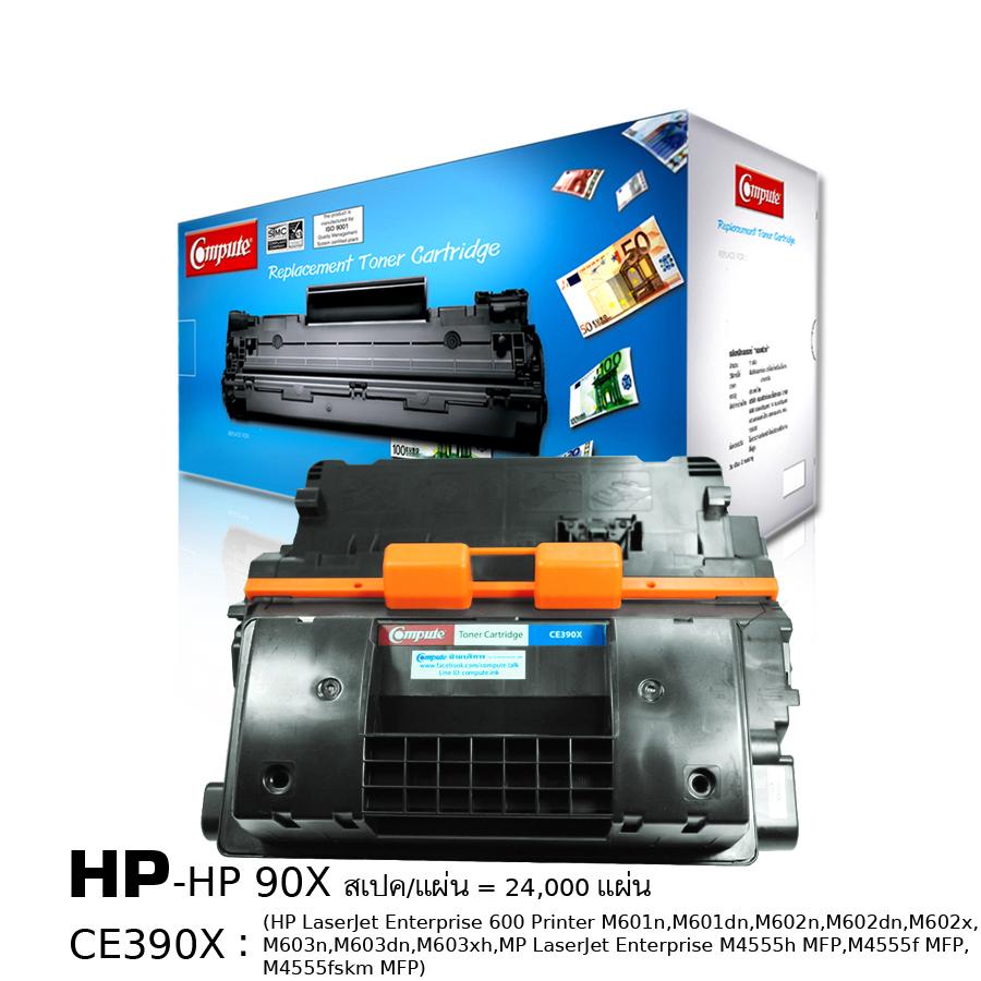 ตลับหมึกเลเซอร์ HP-CE390X Compute (Toner Cartridge)