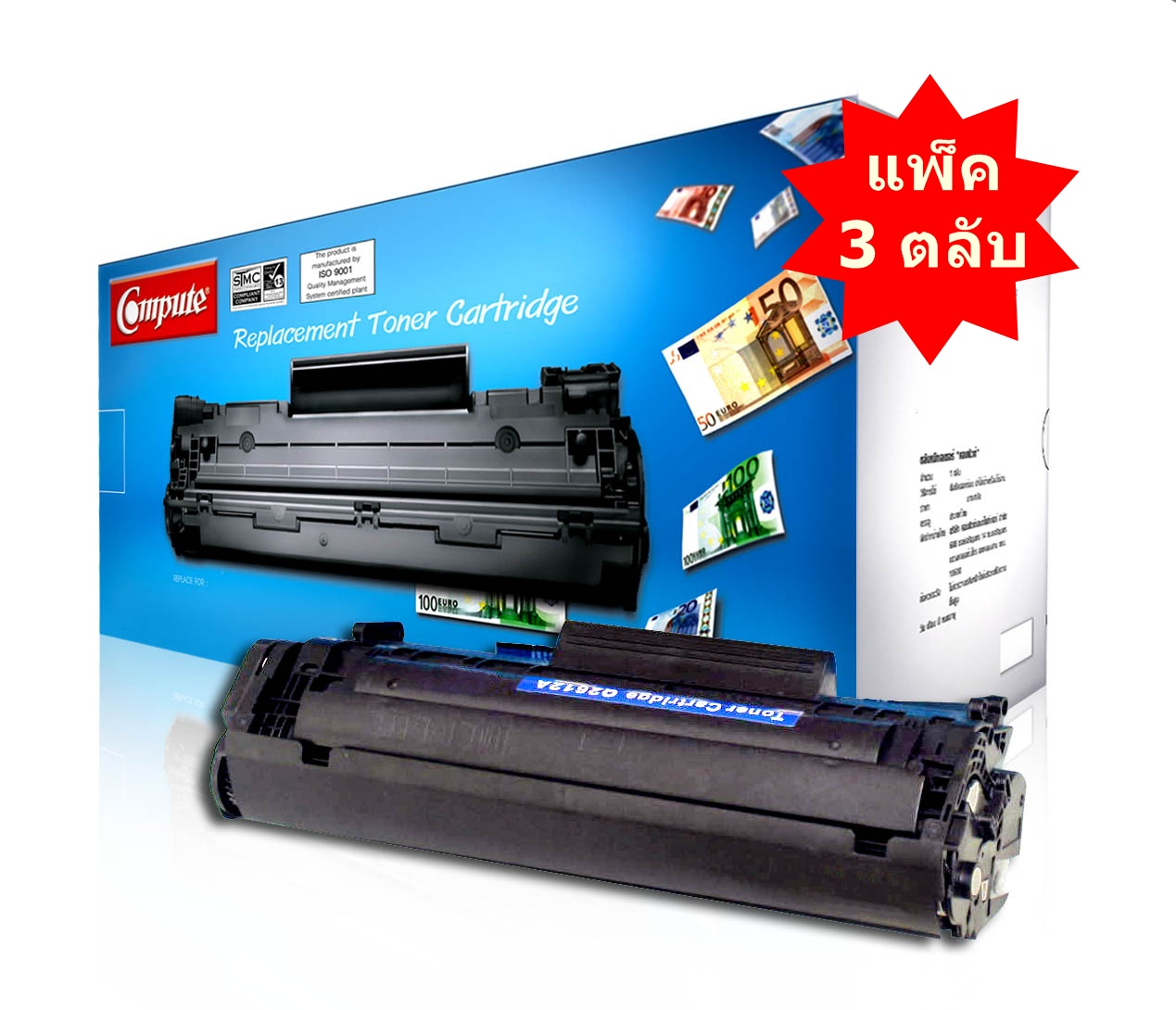 ตลับหมึกเลเซอร์ Compute Canon 303/FX-9/FX-10 (Toner Cartridge) แพ็ค 3 ตลับ