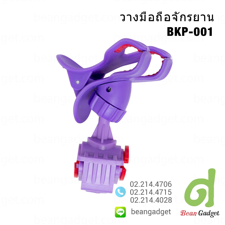 จับมือถือจักรยาน Bicycle Mobile Phone Holder OOP-BMP-001 Purple สีม่วง