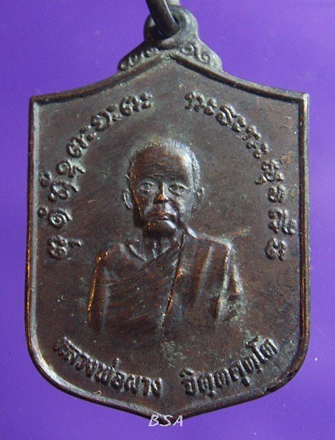 เหรียญกะไหล่ทองหลวงพ่อผาง รุ่นศูนย์สงครามพิเศษลพบุรี 2520