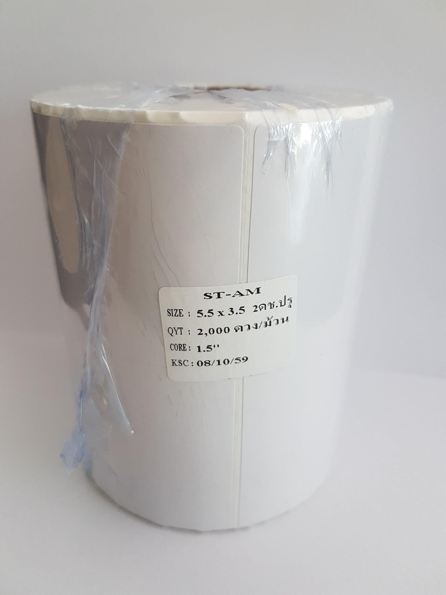 สติ๊กเกอร์บาร์โค้ด 5.5x3.5mm (2000 ดวง)