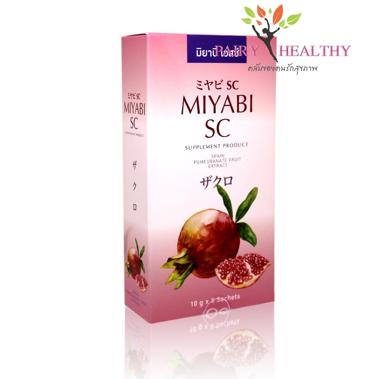 MIYABI SC มิยาบิคอลลาเจน ขนาด 5 ซอง/กล่อง ส่งฟรี ลงทะเบียน