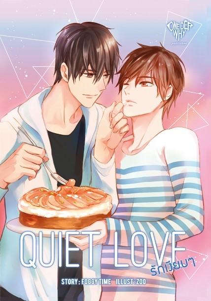 Quiet love รักเงียบๆ