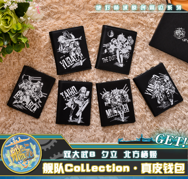 Preorder กระเป๋าสตางค์ KANTAI COLLECTION 6แบบ