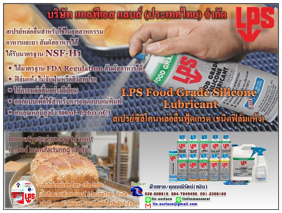 LPS Food Grade Silicone Lubricant สเปรย์ซิลิโคนหล่อลื่นฟู้ดเกรด (ชนิดฟิล์มแห้ง) สำหรับใช้ในอุตสาหกรรมอาหารและยา สัมผัสอาหารได้