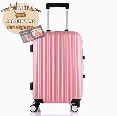 กระเป๋าเดินทางไฟเบอร์ รุ่น Aluminium ชมพูอ่อน ขนาด 20 นิ้ว