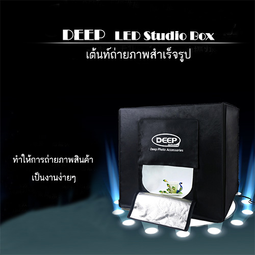Studio Box DEEP Professional ขนาด 60x60x60 cm กล่องถ่ายภาพสินค้าพร้อมไฟ LED ระดับมืออาชีพ