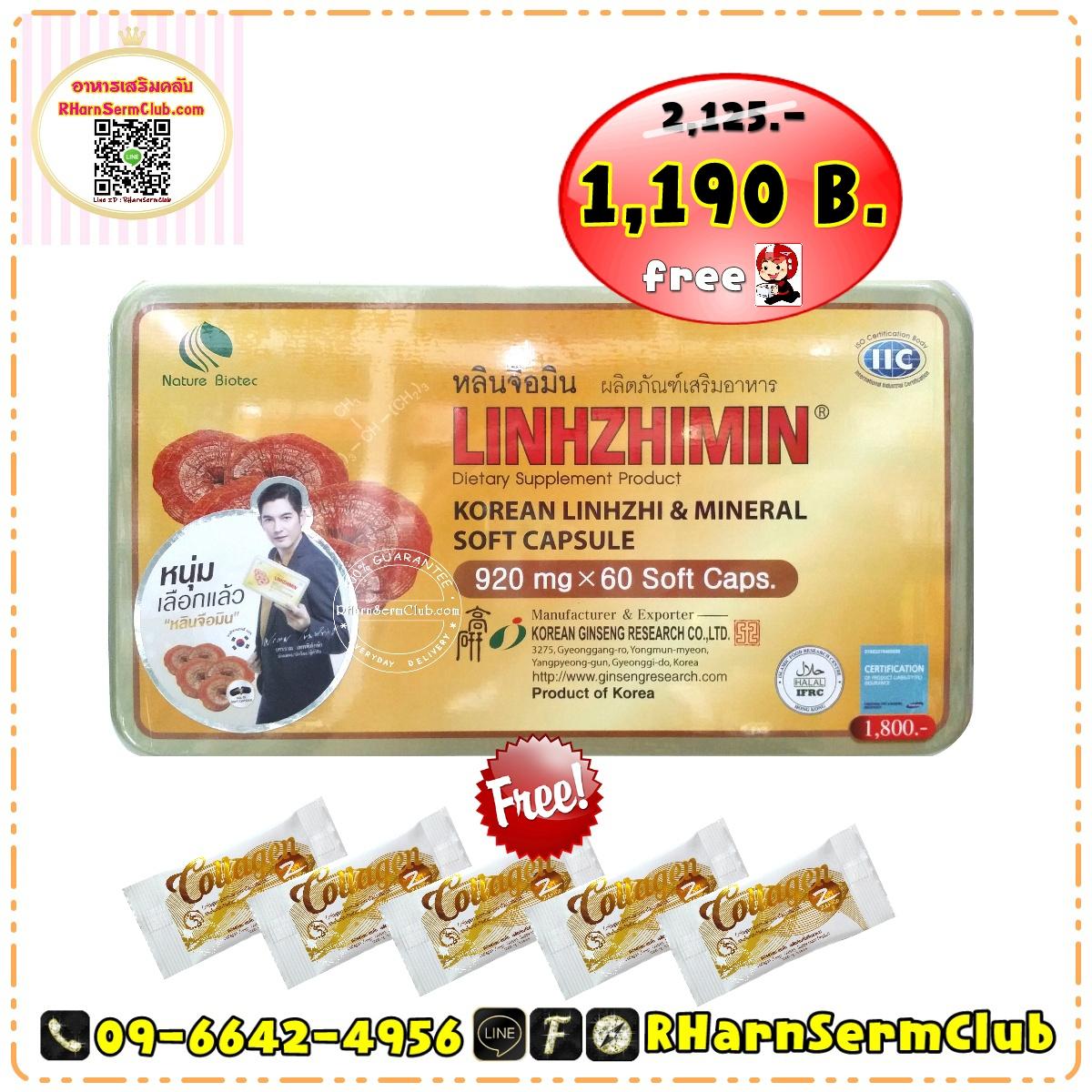 หลินจือมิน (Linhzhimin) 1 กล่อง แถม คอลลาเจนผสมเห็ดหลินจือสกัด เซนโก (Zengo) 5 ซอง หลินจือมินของแท้ ราคาถูก ราคาส่ง ลดเหลือเพียง 1,190 บ. จากปกติ 2,125 บ. ลด 44%