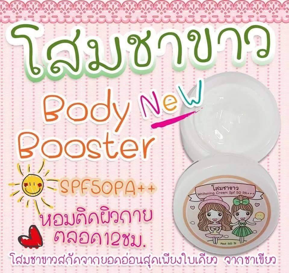 โสมชาขาว body booster spf50 pa+++