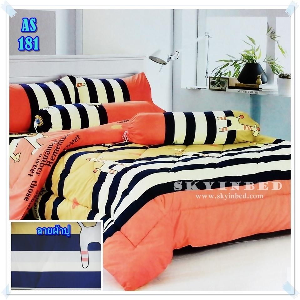 ผ้าปูที่นอนเกรด A ขนาด 6 ฟุต(5 ชิ้น)[AS-181]