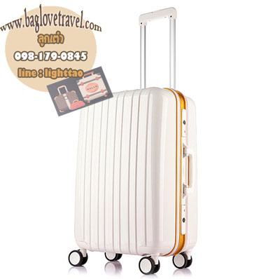 กระเป๋าเดินทางไฟเบอร์ รุ่น Aluminium ขาวขอบเหลือง ขนาด 20 นิ้ว