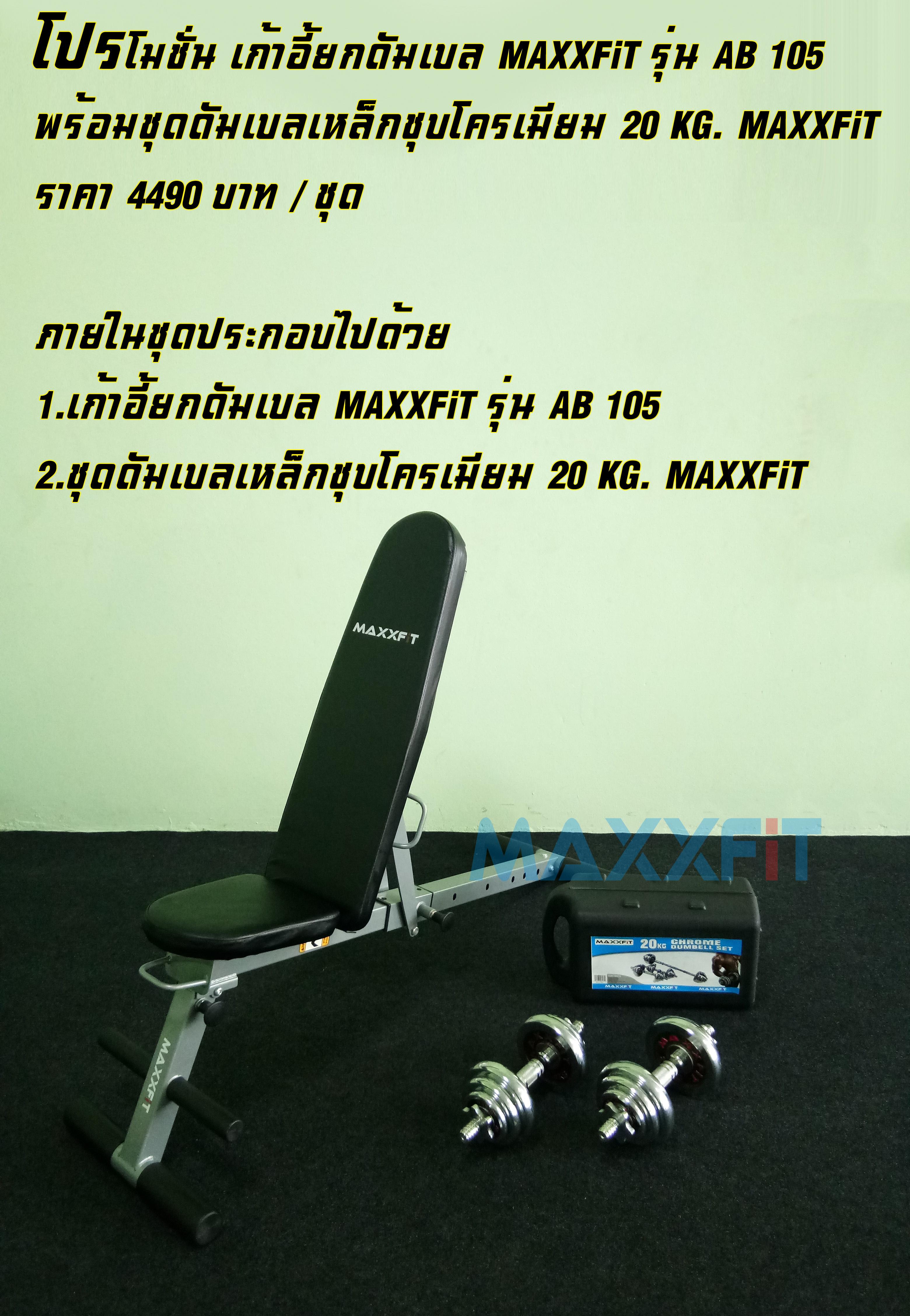 โปรโมชั่นเก้าอี้ยกดัมเบล พร้อมชุดดัมเบล