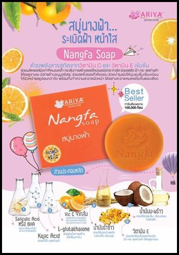 สบู่นางฟ้า ระเบิดฝ้า หน้าใส Nangfa Soap By Ariya