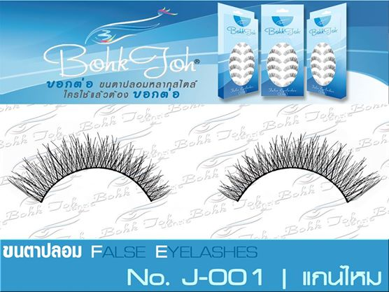 ขนตาปลอมบอกต่อ Bohktoh J001 ใครใช้แล้วต้องบอกต่อ ขายส่ง 10 กล่อง