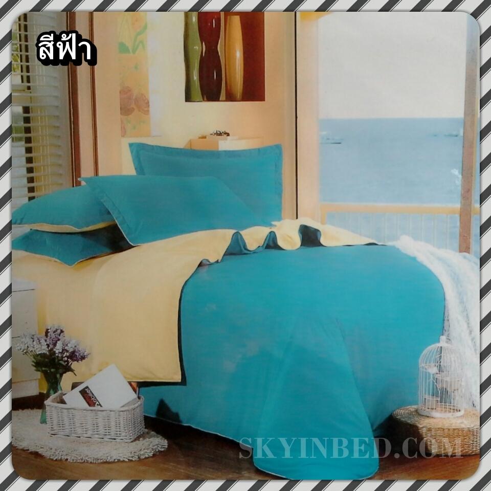 ผ้าปูที่นอนสีพื้น เกรด A สีฟ้า ขนาด 5 ฟุต 5 ชิ้น