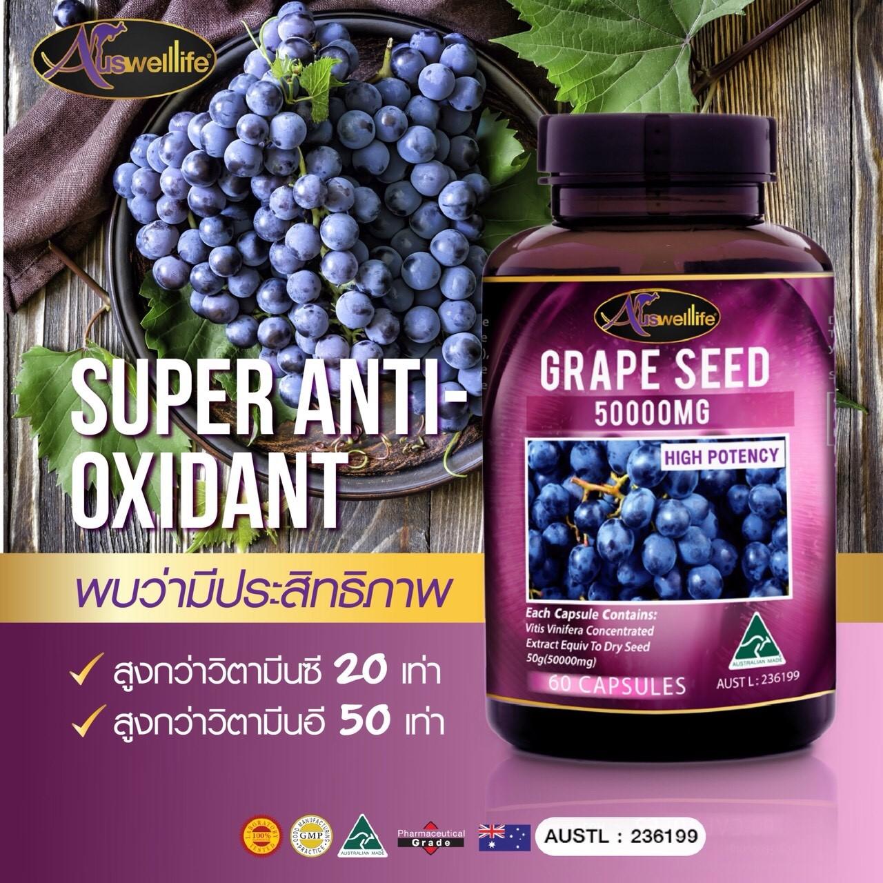 Grape Seed Auswelllife สารสกัดเมล็ดองุ่น