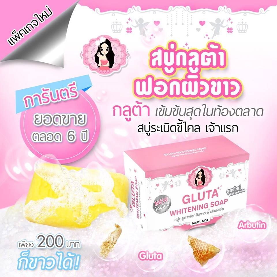 Gluta Whitening Soap By Pink Angel (สบู่กลูต้า) ขนาด 135 กรัม