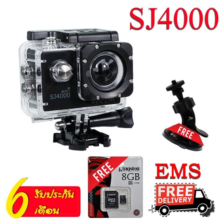 SJCAM SJ4000 WIFICAM กล้องaction cam กล้องติดรถยนต์ ของแท้ 100% (สีดำ) ฟรี การ์ด 8GB และ ชุดติดตั้งในรถยนต์