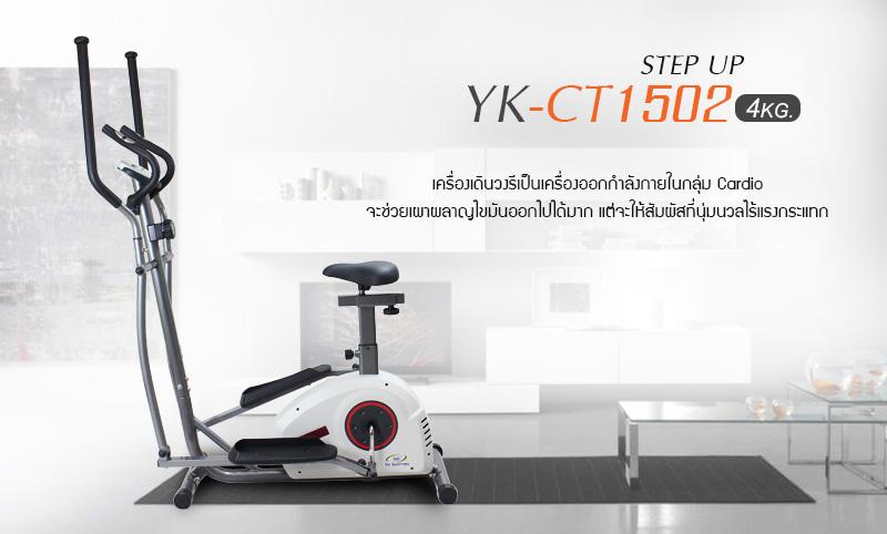 เครื่องเดินวงรี STEP UP - Flywheel 4KG.