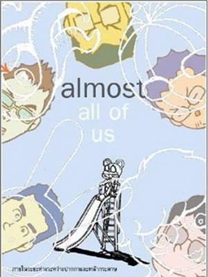 Almost All of Us ของ ทรงวิทย์ สี่กิติกุล [mr01]