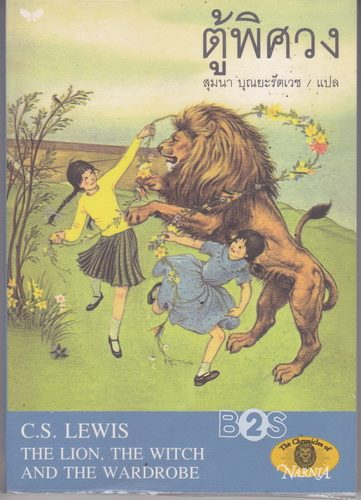 ตู้พิศวง (The Lion, The Witch and the Wardrobe)