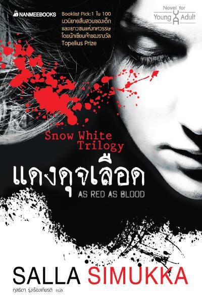 แดงดุจเลือด (As Red as Blood) [mr02]